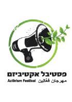 2011 פסטיבל אקטיביזם