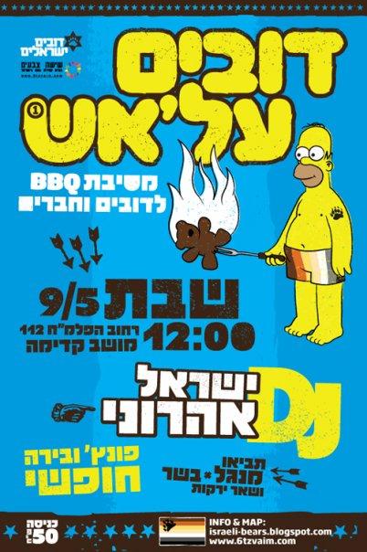 מסיבת דובים על'אש יום שבת 09 במאי 2009 החל משעה 12:00 עם DJ ישראל אהרוני